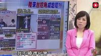 台湾节目: 同样的职位大陆年薪开到100万, 而台湾只有十万二十万!