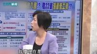 """台湾节目: 大陆2025年步入""""高收入国家"""", 台湾GDP将不如福建!"""