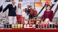 台湾节目: 洋娃娃们为学普通话苦练舌头, 外国名流二代掀起学习中文热潮!