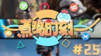 【煮鸡时刻】第25期 中国海豚音