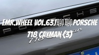 [Mr.Wheel VOL.63]聊聊Porsche 718 Cayman (3)