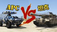 【GTA5硬汉对决】APCvs坦克 谁才是陆战之王?
