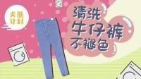 清洗牛仔裤需要按照这3步走 保证不掉色