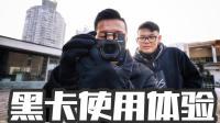 索尼黑卡M5—精细便携黑科技 ! VLOG 343