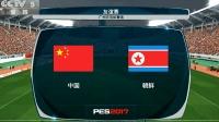 2018东亚杯四强赛第3轮 - 中国vs朝鲜【实况足球2017预演】