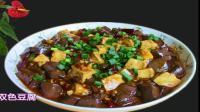 家常菜 双色豆腐的做法