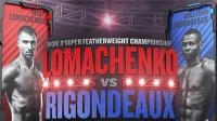 瓦西里·洛马琴科 vs 吉列尔莫·里贡多