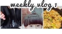 weekly vlog1 | 奶茶泼一身, 胖的太阳花, 心心念念的石锅拌饭【唐爆爆】