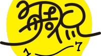 变形金刚模玩每周侃20171210, 吃饭咬舌头