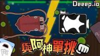 【巧克力】『Deeeep.io: 深海大作战』 - 与阿神单挑! 谁才是深海王者?