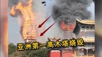突发! 四川绵竹九龙灵官楼起火被烧毁 灾后重建号称亚洲第一高木塔