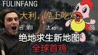 【拂菻坊游戏】绝地求生新地图全球首鸡! ! !
