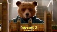 这个冬天你需要只帕丁顿熊---《帕丁顿熊2》