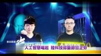 台湾媒体: 中国大陆人工智能崛起! 综艺节目上经常出现AI智能!