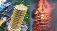 亚洲第一高木塔灵官楼被烧毁
