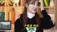 太尴尬! 尹恩惠复出参加真人秀 被金九拉当面指出上镜脸肿现象