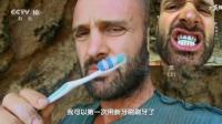 德哥捡到破牙刷, 用木炭刷牙, 效果还是很好的!