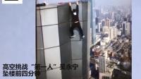 """吴永宁自称国内无保护高空挑战""""第一人"""", 意外坠楼视频"""