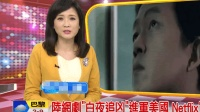 台湾媒体: 《白夜追凶》卖到美国, 大陆影视业开始发力
