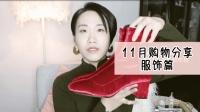 Vlog | 11月购物分享—服饰篇 | DianaLifeStyle