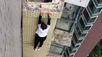 国内小伙玩高楼极限运动, 没有一点防护措施看着都心跳加速