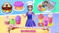 《我的蛋糕帝国第18期 新的开始果汁大赛》儿童游戏 糯米解说