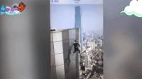 """【解说】国内高空极限挑战第一人""""咏宁""""坠楼身亡完整版视频"""