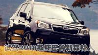 【中文】全方位称职进口SUV 试驾2018款斯巴鲁新森林人FORESTER SUBARU