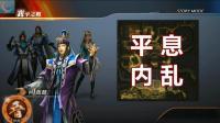 【蓝月解说】真三国无双7 猛将传 纪念向视频 晋传2 襄平之战【平息内乱】