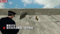 3D揭江歌遇害最后10小时:房东称嫌犯或在天台喝酒等人