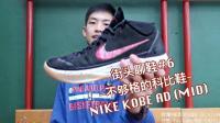 【ENZO】街头聊鞋#6 不够格的科比鞋——Nike Kobe AD mid实战测评