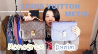 LOUIS VUITTON | METIS DENIM 邮差包牛仔蓝 包包分享