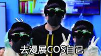 【拂菻坊】去漫展COS自己(穿成这样还有人认出我来! ? )
