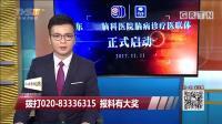 《南方财经报道》广东脑病诊疗医联体成立_患者可在当地就医