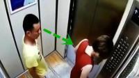 女孩子坐电梯时永远不要背对着陌生人, 监控拍下无语一幕!
