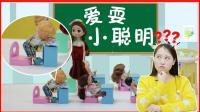儿童玩具故事芭比娃娃过家家上课打瞌睡耍小聪明