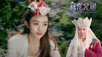 赵丽颖冯绍峰演绎唐僧旷世虐恋, 《女儿国》主题曲MV甜虐至极
