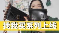 """✧ 六 ✧ 衣服包包开箱""""不单纯""""分享"""