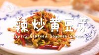 黄豆芽别再拿来涮火锅, 这样做更香!