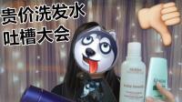 [小宝贝XXL]超大空瓶分享/空瓶记2017/贵价洗发水的吐槽