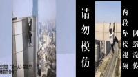 """吴咏宁 国内极限运动高空挑战""""第一人""""流传坠楼2段视频"""