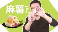 麻薯应该就是干汤圆或者糯米糍吧, 味道怎么样呢