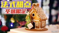 绵阳高端法式甜点—圣诞品鉴 ! VLOG 344