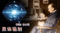 普朗克:和爱因斯坦齐名的天才 现代量子物理学之父