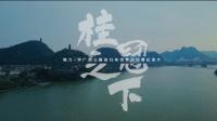 环广西公路自行车世界巡回赛纪录片《桂冠之下》