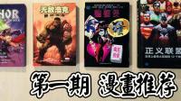 哈莉起源故事、雷神3、正联典藏漫画推荐