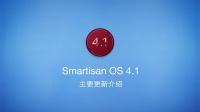Smartisan OS 4.1 主要更新介绍