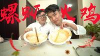 两兄弟试吃火鸡面混合螺蛳粉, 脸盆大的碗, 最后连汤都喝完了