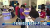 台湾节目 华为将超苹果成为世界第二, 世界第一指日可待