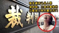 """江歌案开庭: 陈世峰称""""杀人未遂""""捅9刀是因为怕付不起医药费才下杀手"""
